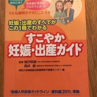 妊娠出産ガイドブック 2月3日まで