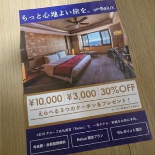 【宿泊割引券】KDDIグループ会社 Reluxで、一流ホテル 一...