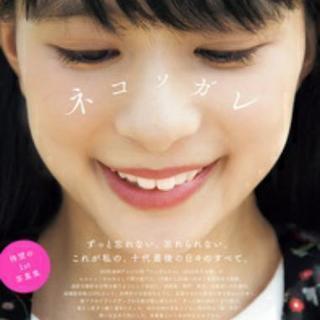 芳根京子のファースト写真集