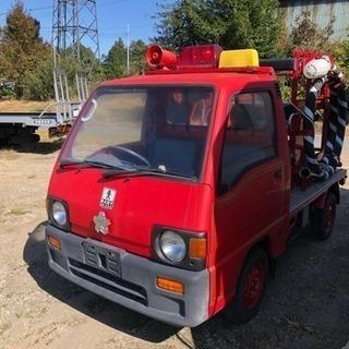 サンバートラック 消防車