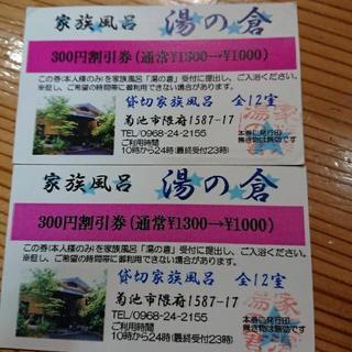清流荘家族風呂湯の倉割引券【二枚】