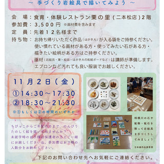 日本画体験教室 〜手づくり岩絵具で描いてみよう〜 11月2日(金...