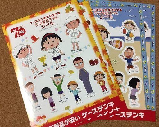 新品非売品ちびまる子ちゃんシール4枚セット送料無料