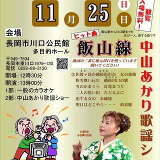 カラオケ&歌謡ショー