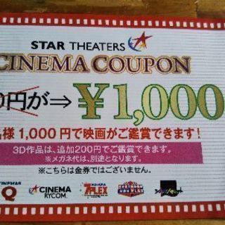 映画 シネマクーポン 450円