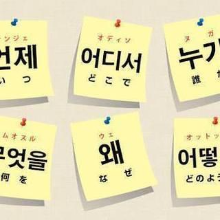 ★【12/10】初めての韓国語入門 体験会
