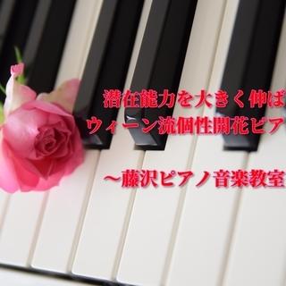 ♪ピアノが上手になりたい方、大歓迎♪ 藤沢駅から徒歩5分、藤が岡幼...