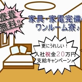 【FC005-09F】 即日対応!【1R寮費無料】【祝い金20万...