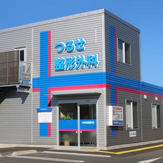 つるせ整形外科【柔道整復師】【受付・事務】スタッフ募集!