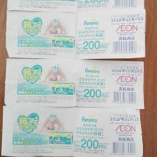 パンパース割引券800円分
