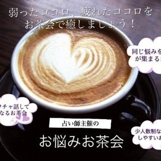 11月4日(日) 人間関係のお悩みお茶会開催!