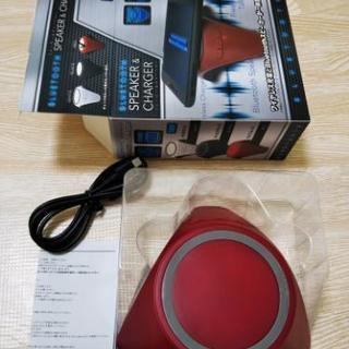 Bluetoothスピーカー&チャージャー ワインレッド