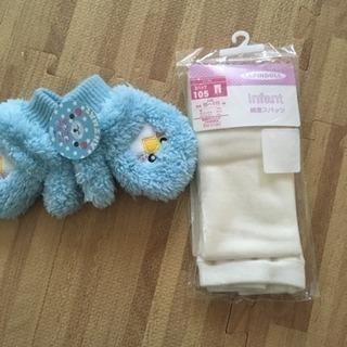 子供服 手袋とタイツ