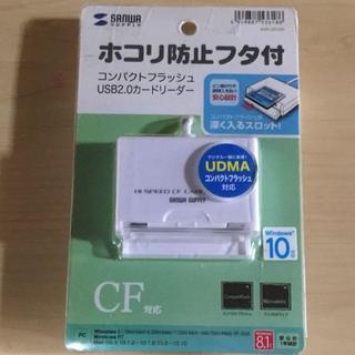 サンワサプライ CFカードリーダー ADR-CFU2H UDMA