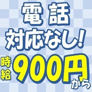 【時給900円~1,000円】人気のお仕事!データ集計業務…