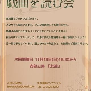 第5回戯曲を読む会@東京演劇アンサンブル