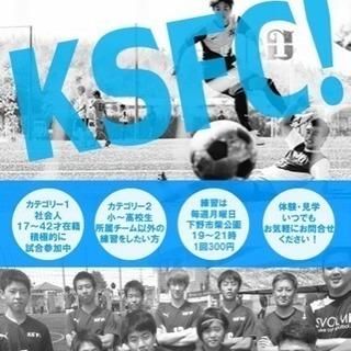 下野市サッカーチームメンバー募集‼️