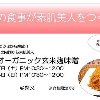 【  プチ体験レッスン 手作りオーガニック玄米麹味噌 】