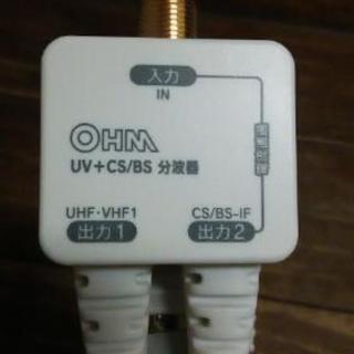 BSデジタル放送  分波器