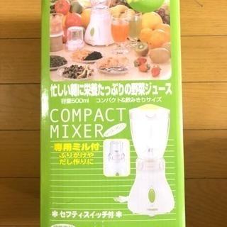 ☆新品☆未使用☆ ミル付き コンパクトミキサー 容量:500ml