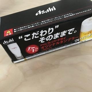 非売品☆アサヒスーパードライ ☆景品☆ビアグラス☆380ml