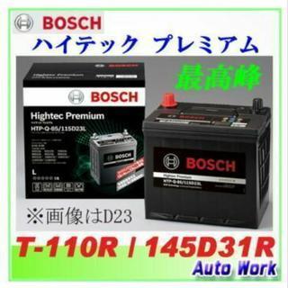 カーバッテリー BOSCH ハイテックプレミアム T-110R/...