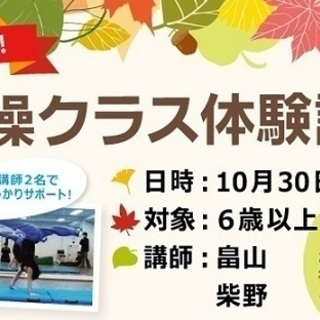 10月30日(火)【新規限定!体操クラス体験講座】