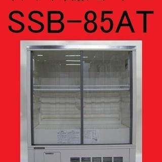 ホシザキ 冷蔵ショーケース SSB-85AT 中古 即決