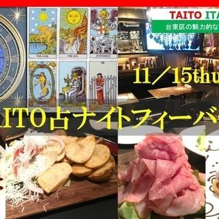 占い×イタリアンがコラボ!11.15 TAITO占ナイトフィーバー...