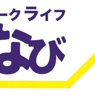 【急募です】時給1875円+交の高時給!経験を活かす携帯販売スタッフ