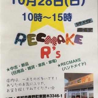 10月28日(日) RECMAKE R's オープン...