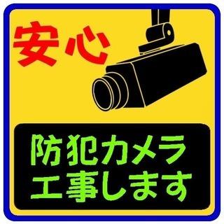 カメラ工事1台1万円~防犯カメラ施工・取換・点検を激安で!