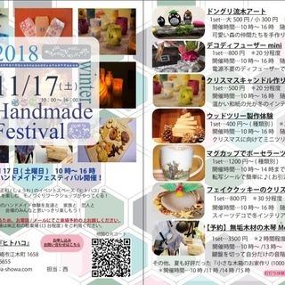 ハンドメイドフェスティバル2018 in ヒトハコ