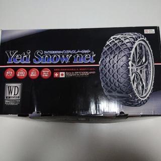 Yeti Snow net(1277WD)