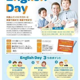 子ども英会話のCOCO塾ジュニア仙台校より、English…
