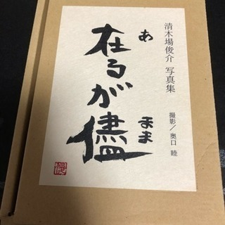"""【開封済】写真集 清木場俊介 """"在るが儘"""""""