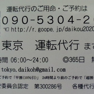 東京都区内および隣接市の運転代行