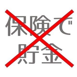 「世界一短い!」保険やめさセミナー by 川上