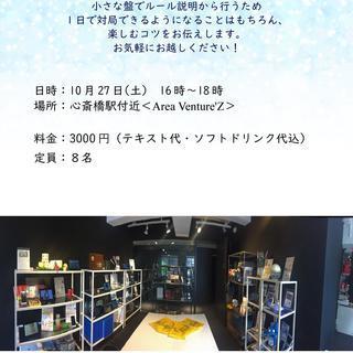 囲碁○●入門レッスン
