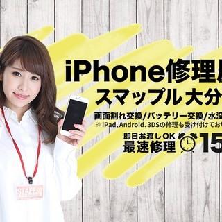 即日修理、地域最安値のiPhone修理専門店のスマップル大分店♪