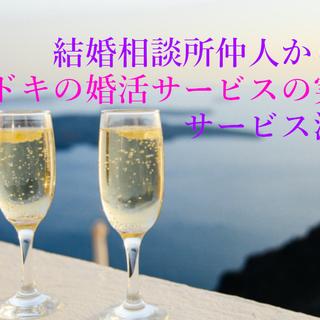 【福岡開催】結婚相談所の仲人から見る、イマドキの婚活サービスの実...