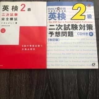 Daily10日間英検2級二次試験対策予想問題 2冊セット