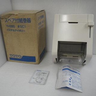 ■未使用品■TOTO 紙巻器 スペアホルダー付き(縦型) 樹脂製