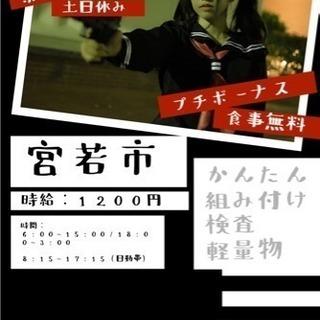 宮若で時給1200円!!お昼代無料!