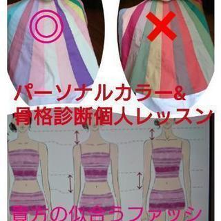 【12月のイベントに向けて】似合うファッションのプライベートレッスン