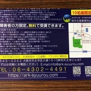就労を目指して頑張っている障がいのある方 - 大阪市