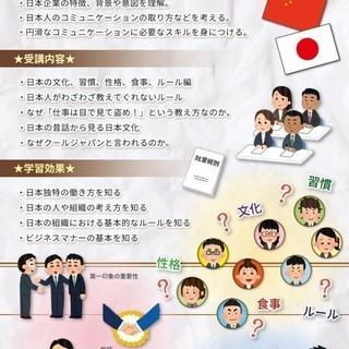 無料セミナー【中国人の方、中国人を雇っている企業様へ】 日本で働...
