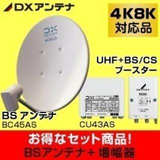 【新品 取付工事付】4K/8K対応 BSアンテナ CSアンテナ ...