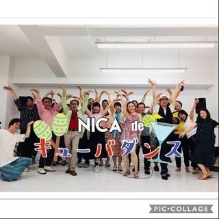NICA de キューバダンス