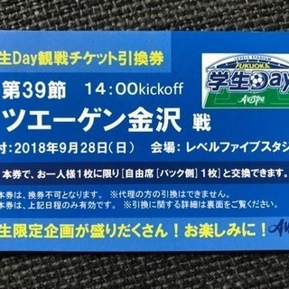 10月28日 アビスパ福岡